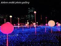 「スターライトガーデン2018」東京ミッドタウン - こころ絵日記 Vol.1