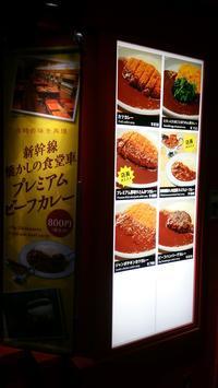 京都駅・新幹線懐かしの食堂車プレミアムビーフカレー - 出張サラリーマン諸国漫遊記