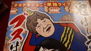 チキチキジョニー単独ライブ! - 京都グルメタクシー おいしい京都