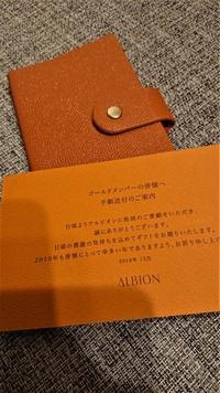 アルビオンの手帳 - わがまま気まま シンプルライフ