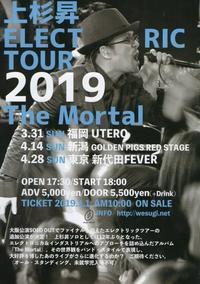 次のLIVEは上杉昇ELECTRIC TOUR2019The Mortal - 上杉昇さんUnofficialブログ ~Fragmento del alma~