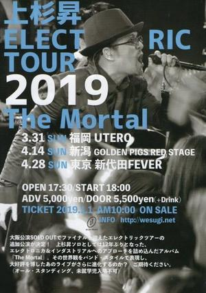 ELECTRIC TOUR2019 The Mortalツアーも次回でついに最終日 - 上杉昇さんUnofficialブログ ~Fragmento del alma~