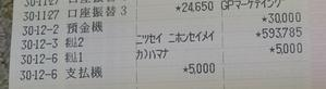 Water Road Arte Cutaway と SWITCH SCOM-1C A-VH - Kamakura Guitar