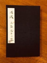 日本画教室忘年会。 - 『一日一畫』 日本画家池上紘子