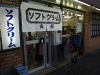 下町の甘味処 - 音舞来歩(IN MY LIFE)