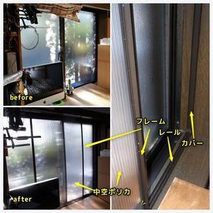 エコな簡易内窓&外窓施工 - ■■ Ainame60 たまたま日記 ■■