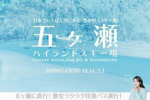 日本で最南端のスキー場 宮崎・五ヶ瀬ハイランドスキー場 2019シーズンCM 今年のCMはチェックされましたか? - スノーボードが大好きっ!!~ snow life in 2018/2019~