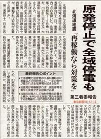 原発停止で全域停電も第三者委報告北海道地震/東京新聞 - 瀬戸の風