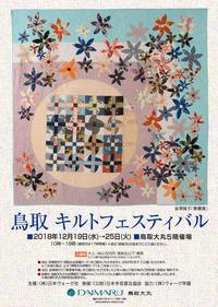 イベント情報 鳥取 - ジョアンの店長ブログ