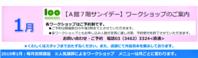 運針教室@西武渋谷 - 直やのおうち・展示室