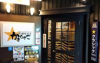 牡蠣喰家来(かきをくうならうちにこい) かきくけこ/札幌市 中央区 - 貧乏なりに食べ歩く 第二幕