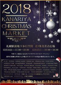 カナリヤクリスマスマーケット - LiLLiput