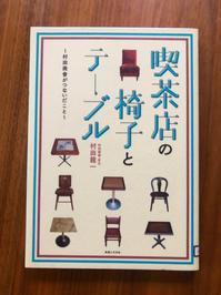 海辺の本棚『喫茶店の椅子とテーブル』 - 海の古書店