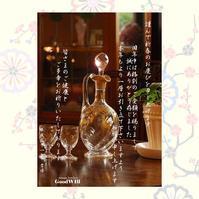 新春のごあいさつ - AntiqueJewellery GoodWill
