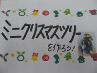 クリスマス企画第2弾!ミニクリスマスツリーを作ろう! - ハウスカ・キートス