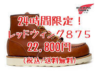 【レッドウィング】大定番875が24時間限定で22,800円!! - 今日も晴れて幸せ!