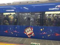 京急電車のラッピング - わたしの好きな物