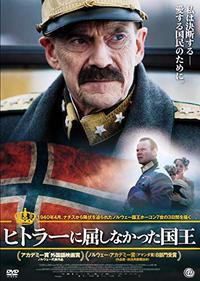 """c533 """" ヒトラーに屈しなかった国王 """" DVD2018年12月15日 - 侘び寂び"""