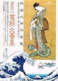 画狂人 葛飾北斎展 - Art Museum Flyer Collection