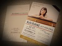 丸山美由紀 ピアノリサイタル201812/15北日本新聞ホール - Yesterday