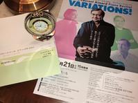 来春の公演、エマール VARIATIONS ! - klavierの音楽探究