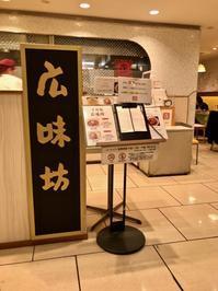 あとから激辛・麻棘麺。──「広味坊 日本橋三越店」 - Welcome to Koro's Garden!