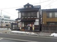 新里豆腐店(遠野市) - 日頃の思いと生理学・病理学的考察