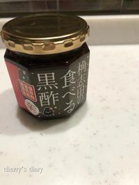 食べる黒酢というご飯のお供的な物を見つけました^_^ - Cherry's diary