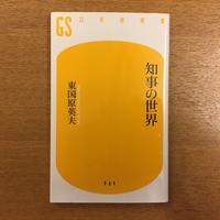 東国原英夫「知事の世界」 - 湘南☆浪漫