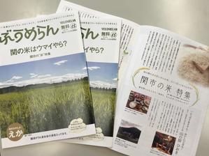 「関の米はうまい」ぶうめらん65号できました。 - 関ジャーナル-岐阜県関市のディープな情報とまちづくりのこと-