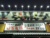 麺屋幡弘前店その49(弘前市) - こんざーぎのブログ(Excite支店)