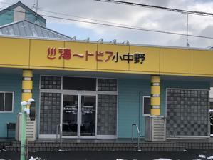 小中野湯ートピア温泉で募金活動、ユニバース小中野店前 - 日本救護団