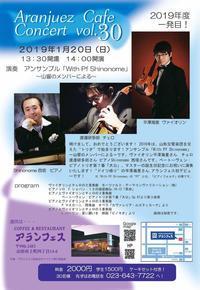2019-01-20(日)14:00開演でアランフェス・カフェ・コンサートを開催します!! - ピアノ日誌「音の葉、言の葉。」(おとのは、ことのは。)