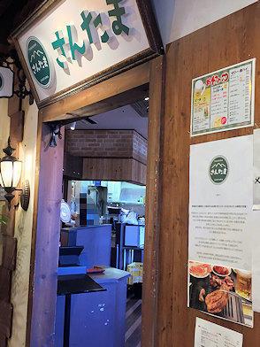 八王子南大沢:「焼肉Barさんたま@ミートレア」のランチを食べた♪ - CHOKOBALLCAFE