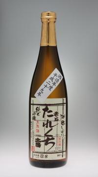 赤石 純米吟醸 たれくち 生原酒[太陽酒造] - 一路一会のぶらり、地酒日記