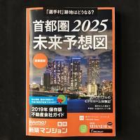 [WORKS]SUUMO新築マンション 首都圏2025 未来予想図 - 机の上で旅をしよう(マップデザイン研究室ブログ)