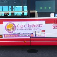 くさか動物病院のバス  現る! - 宮城県富谷市明石台  くさか動物病院ブログ