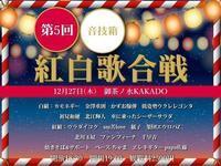 エウロパ、紅白への道〜2018〜 - エウロパ超特急