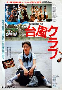 台風クラブ(1985年)台風こないかなぁ - 天井桟敷ノ映像庫ト書庫