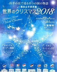 クリスマス装飾の山手西洋館 2018 - オートクチュールの旅日記