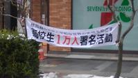 PACE MESSENGERs ・12月16日 - SPORTS 憲法  政治