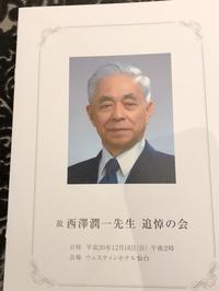 西澤潤一先生の追悼会 - 大隅典子の仙台通信