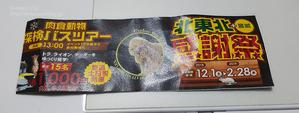 2018.12.16 岩手サファリパーク☆肉食動物探検バスツアー~ホワイトタイガーのマハロくん編 - 青空に浮かぶ月を眺めながら