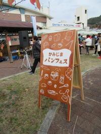 かみじまパンフェスサイクリングツアー - たびたす日和
