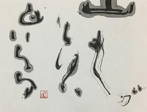 キウイ大福(^O^)…      「山」 - 筆文字・商業書道・今日の一文字・書画作品<札幌描き屋工山>