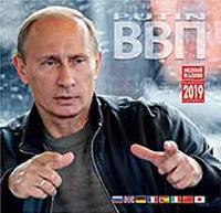 『2009年 プーチンカレンダー』/ 画像 - 『つかさ組!』