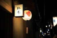 夜の京都スナップ関西紅葉帰省 - 16 - - うろ子とカメラ。