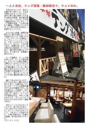 一人2次会、テング酒場・飯田橋店で、チョイのみ。