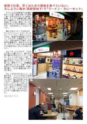 新宿で仕事、早く出たので朝食を食べていない、久しぶりに梅本(西新宿地下)で「ラーメン・カレーセット」