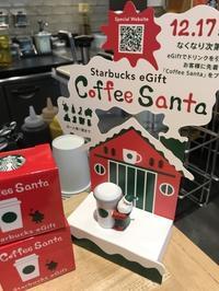 【スターバックス】コーヒーサンタ - DAY BY DAY